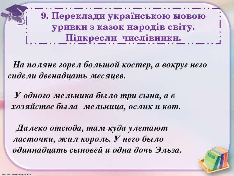 9. Переклади українською мовою уривки з казок народів світу. Підкресли числів...