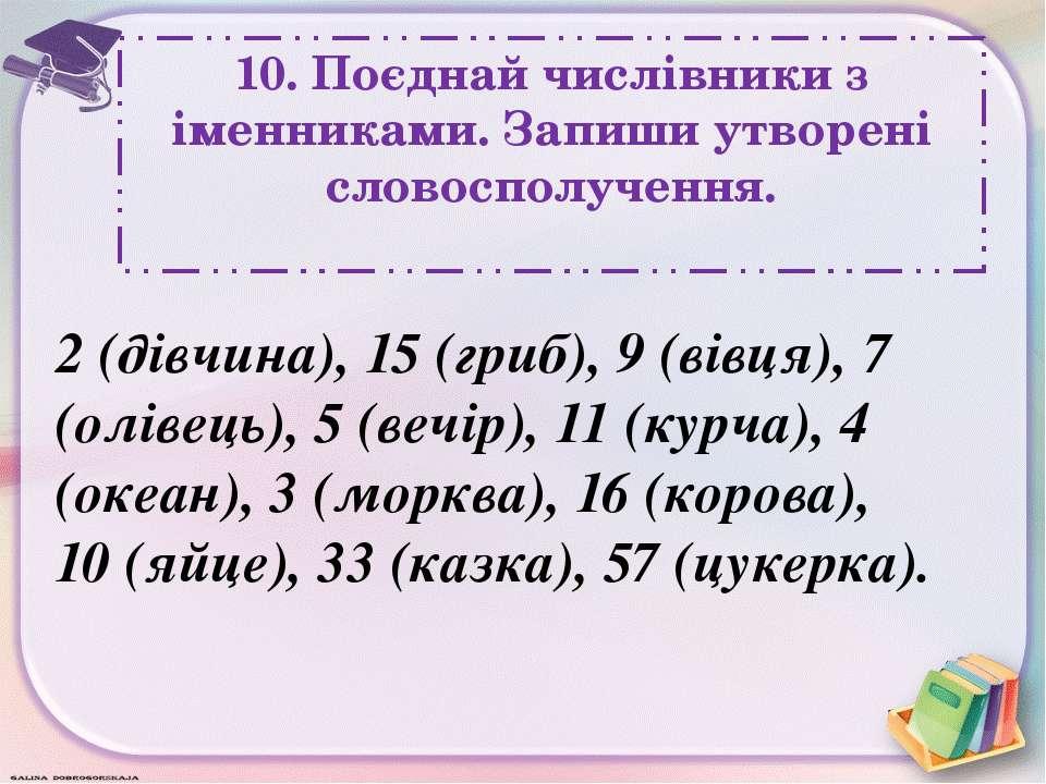10. Поєднай числівники з іменниками. Запиши утворені словосполучення.  2 (ді...