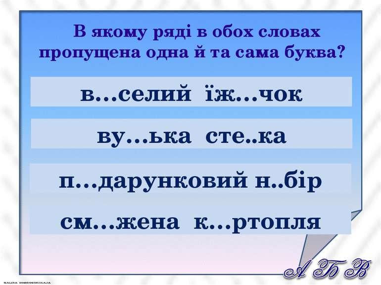 В якому ряді в обох словах пропущена одна й та сама буква? в…селий їж…чок ву…...