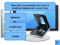 сканер клавіатура принтер Пристрій для введення текстової та графічної інформ...