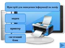 модем принтер системний блок Пристрій для виведення інформації на папір