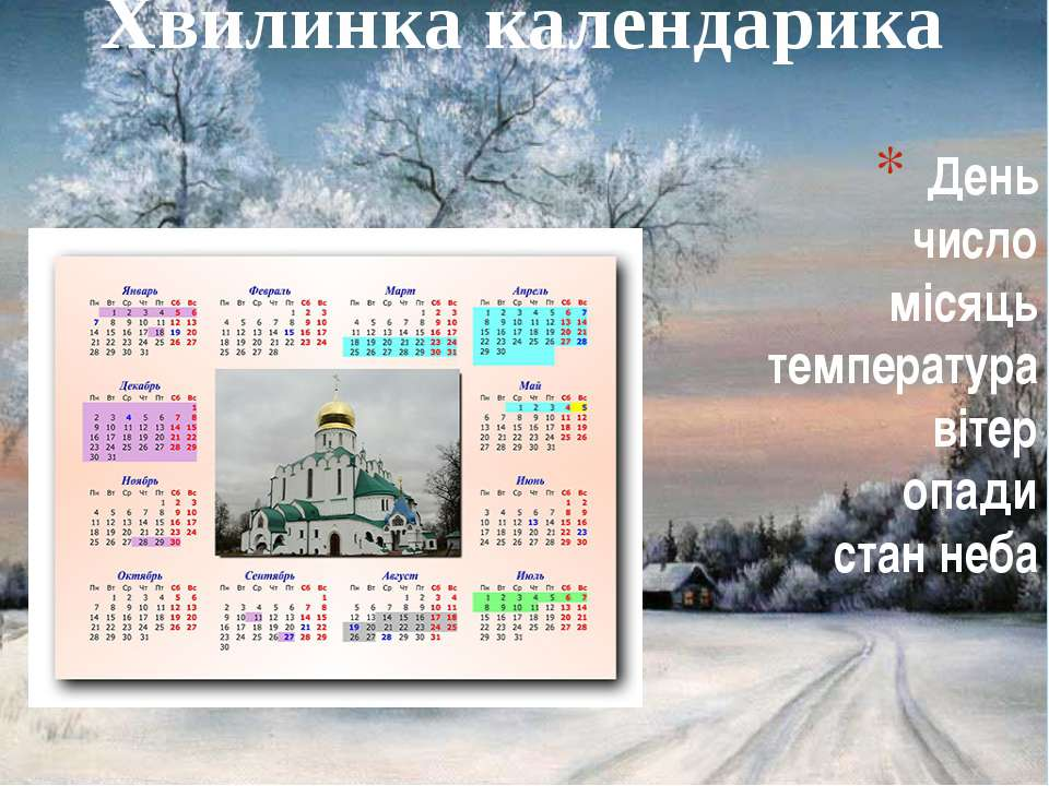 День число місяць температура вітер опади стан неба Хвилинка календарика