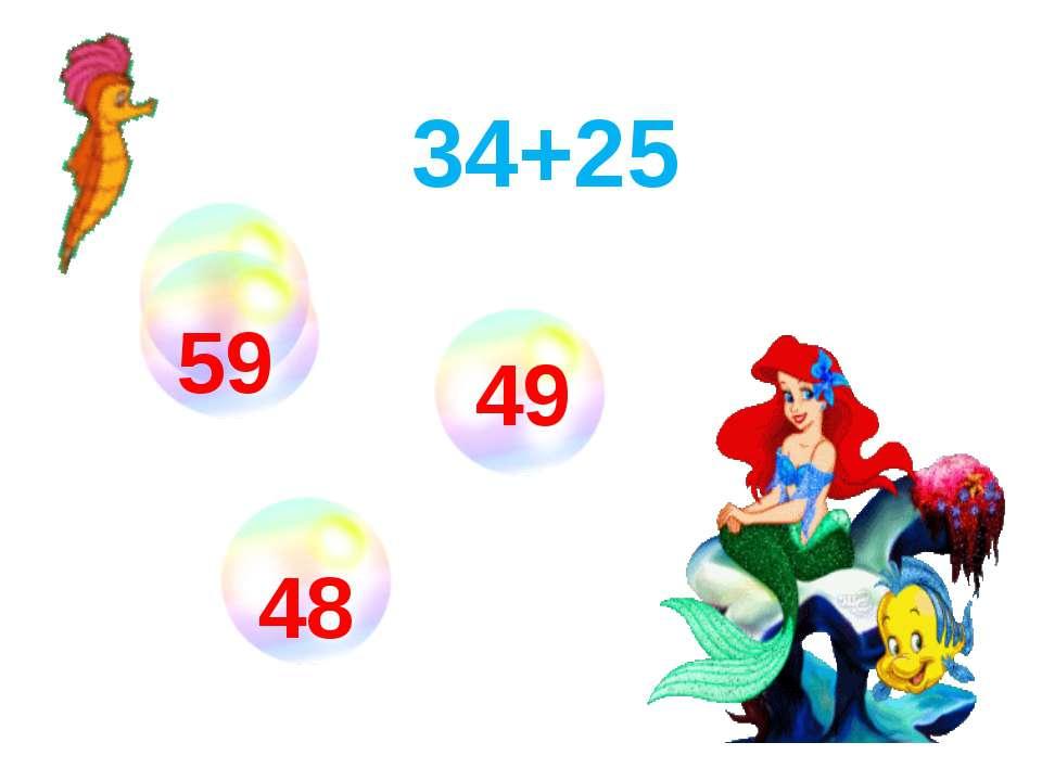 34+25 49 48 59