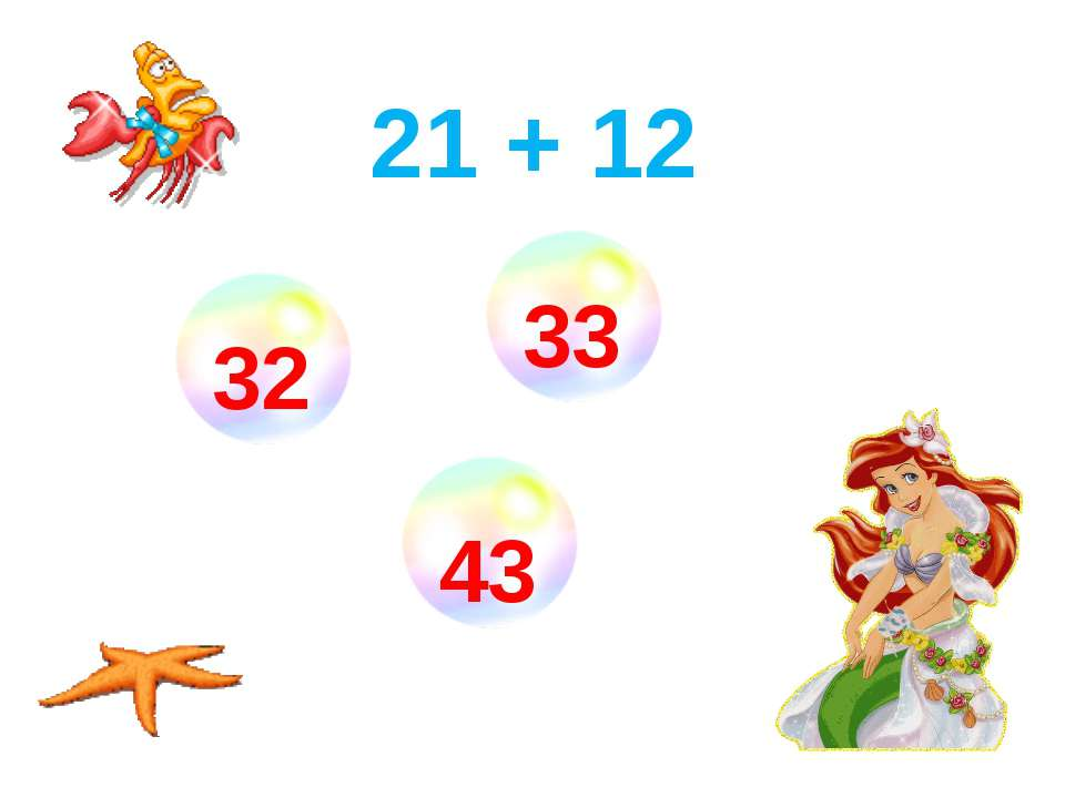 21 + 12 32 43 33