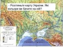 - Розгляньте карту України. Які кольори ви бачите на ній?
