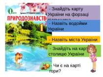 - Знайдіть карту України на форзаці підручника - Назвіть водойми України - На...