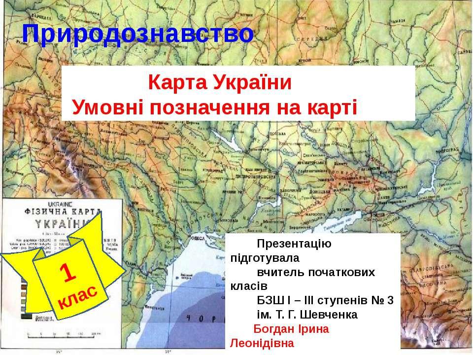 Карта України Умовні позначення на карті 1 клас Презентацію підготувала вчите...