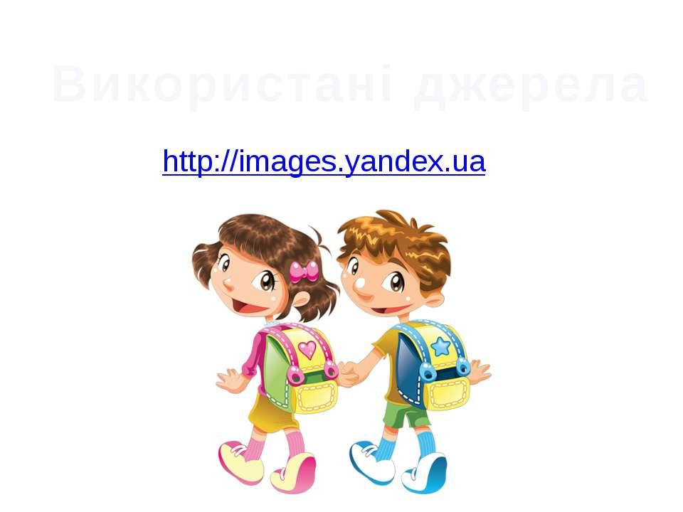 http://images.yandex.ua Використані джерела