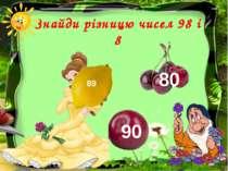 Знайди різницю чисел 98 і 8 89 90 80