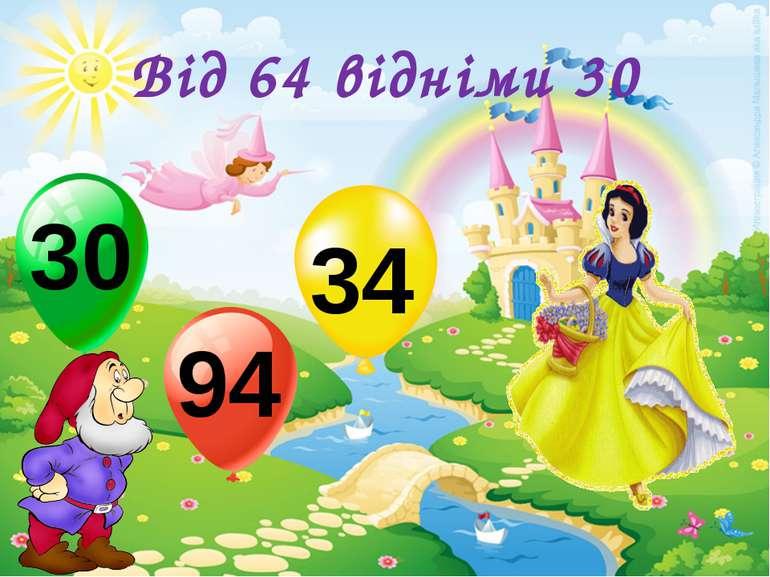 Від 64 відніми 30 94 30 34