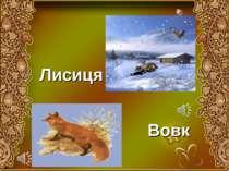 Лисиця Вовк