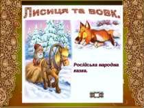 Заголовок слайда подзаголовок слайда Російська народна казка.