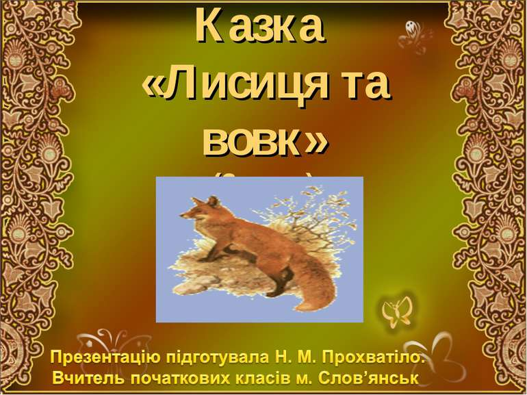 Казка «Лисиця та вовк» (2 урок)