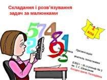 Складання і розв'язування задач за малюнками 1 клас Презентацію підготувала в...