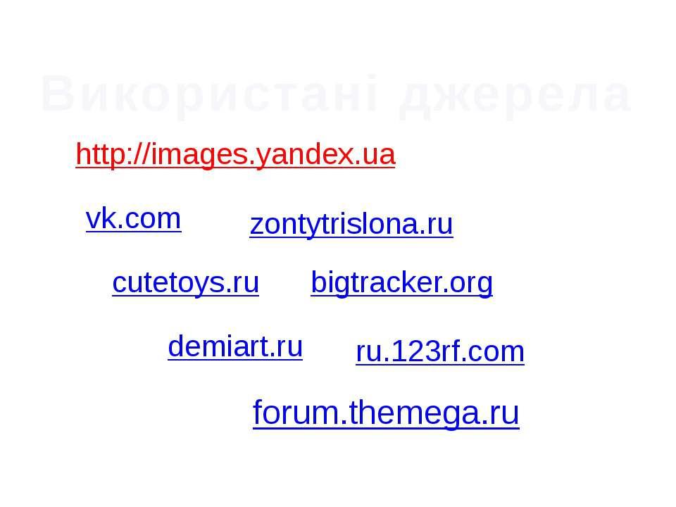 demiart.ru zontytrislona.ru ru.123rf.com bigtracker.org vk.com cutetoys.ru fo...