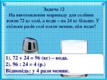 Задача 12 На виготовлення маринаду для соління взяли 72 кг солі, а води – на ...