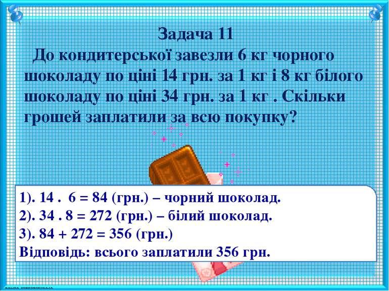 Задача 11 До кондитерської завезли 6 кг чорного шоколаду по ціні 14 грн. за 1...