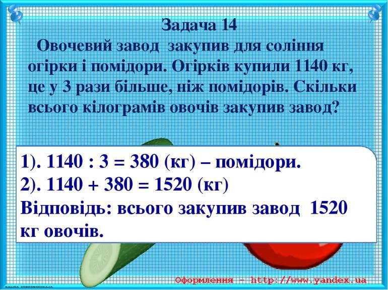 Задача 14 Овочевий завод закупив для соління огірки і помідори. Огірків купил...