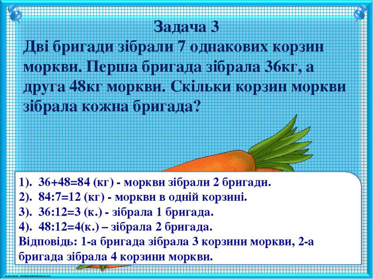 Задача 3 Дві бригади зібрали 7 однакових корзин моркви. Перша бригада зібрала...