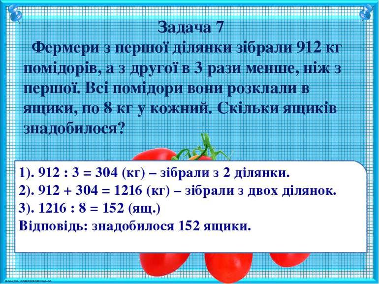 1). 912 : 3 = 304 (кг) – зібрали з 2 ділянки. 2). 912 + 304 = 1216 (кг) – зіб...