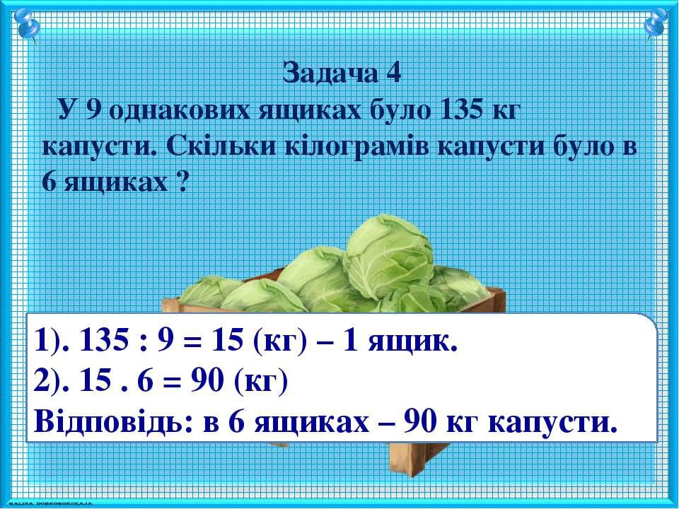 Задача 4 У 9 однакових ящиках було 135 кг капусти. Скільки кілограмів капусти...