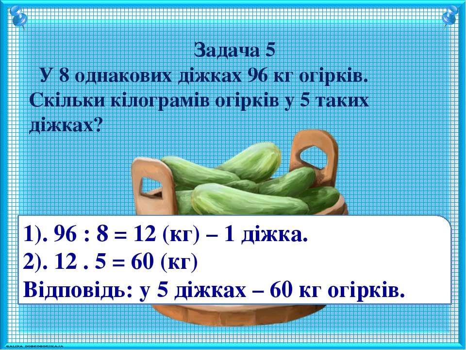 Задача 5 У 8 однакових діжках 96 кг огірків. Скільки кілограмів огірків у 5 т...