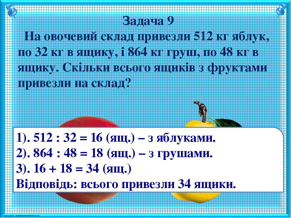 Задача 9 На овочевий склад привезли 512 кг яблук, по 32 кг в ящику, і 864 кг ...