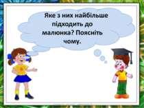 Прочитайте прислів'я. КУРАКСА ОКСАНА МИКОЛАЇВНА