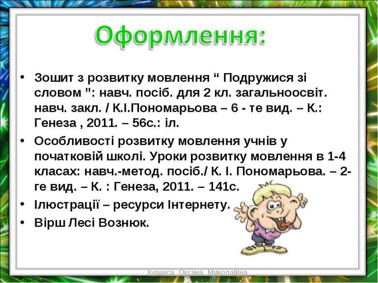 """Зошит з розвитку мовлення """" Подружися зі словом """": навч. посіб. для 2 кл. заг..."""