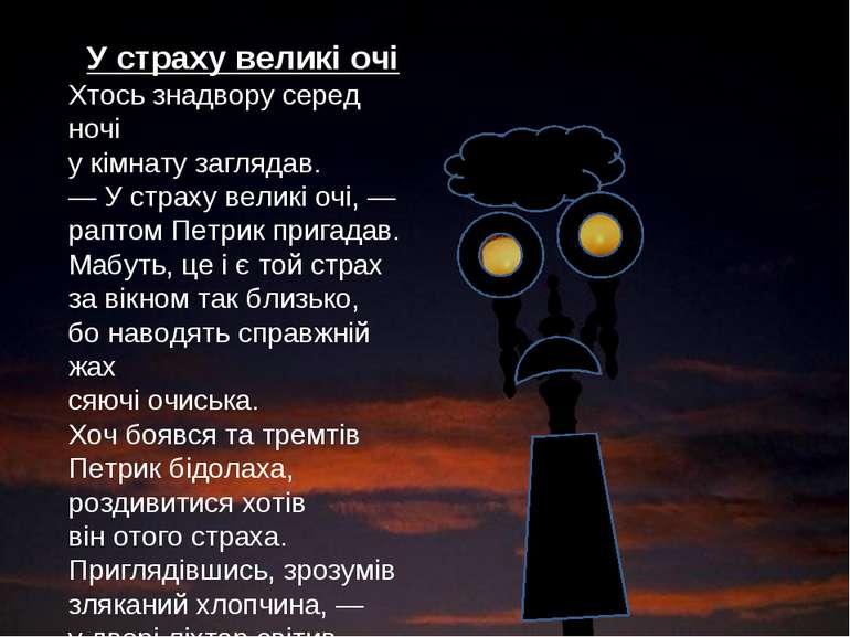 У страху великі очі Хтось знадвору серед ночі у кімнату заглядав. — У страху ...