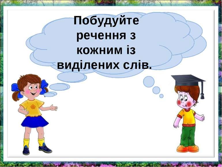 Прочитайте виділені слова. Побудуйте речення з кожним із виділених слів.