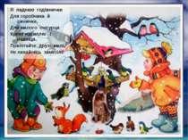 Я ладнаю годівнички Для горобчика й синички, Для малого снігурця Крихт насипл...