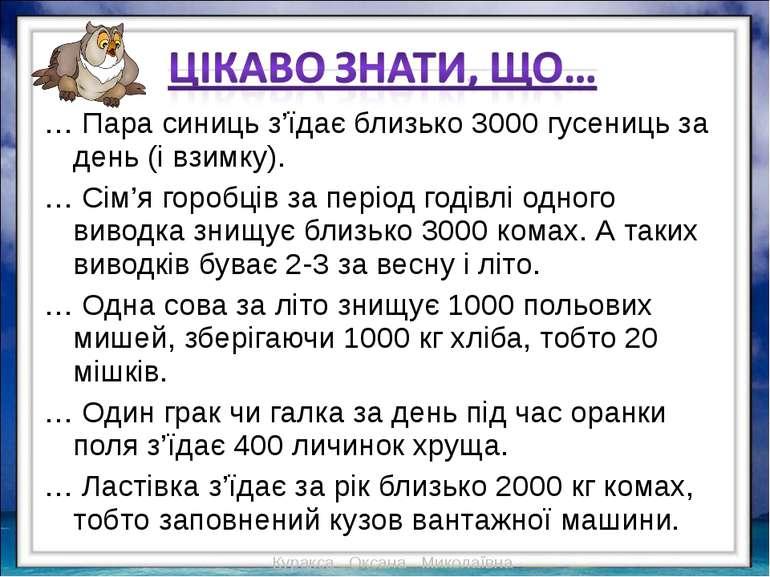 … Пара синиць з'їдає близько 3000 гусениць за день (і взимку). … Сім'я горобц...