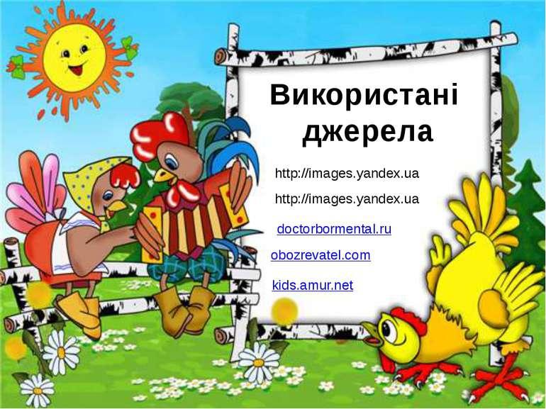 kids.amur.net obozrevatel.com doctorbormental.ru http://images.yandex.ua http...