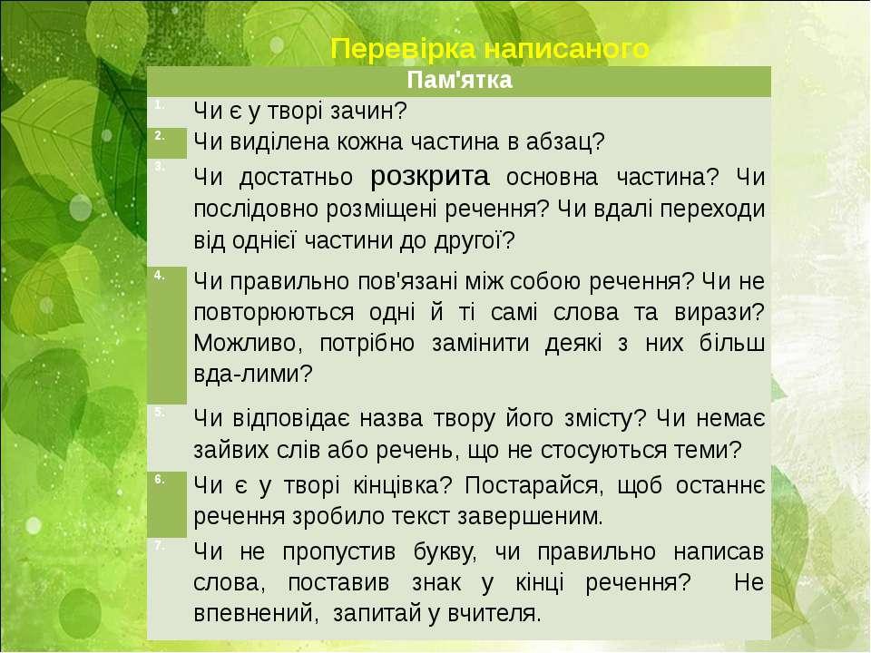 Перевірка написаного Налисник Г.П. Пам'ятка 1. Чи є у творі зачин? 2. Чи виді...