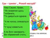 """Гра – тренінг ,, Різний настрій"""" (Учитель читає вірш, діти жестами та мімікою..."""