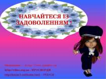 http://kinder1.net/index.html - РЕБУСИ http://vilne.org.ua - КРОСВОРДИ НАВЧАЙ...