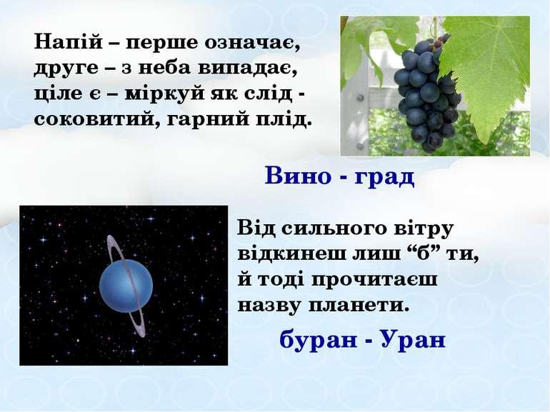 Напій – перше означає, друге – з неба випадає, ціле є – міркуй як слід - соко...
