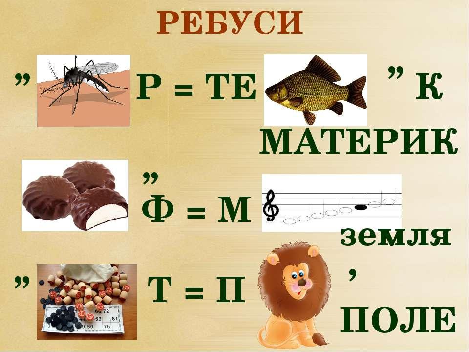 """РЕБУСИ """" Р = ТЕ """" К МАТЕРИК """" Ф = М земля ПОЛЕ """" Т = П '"""