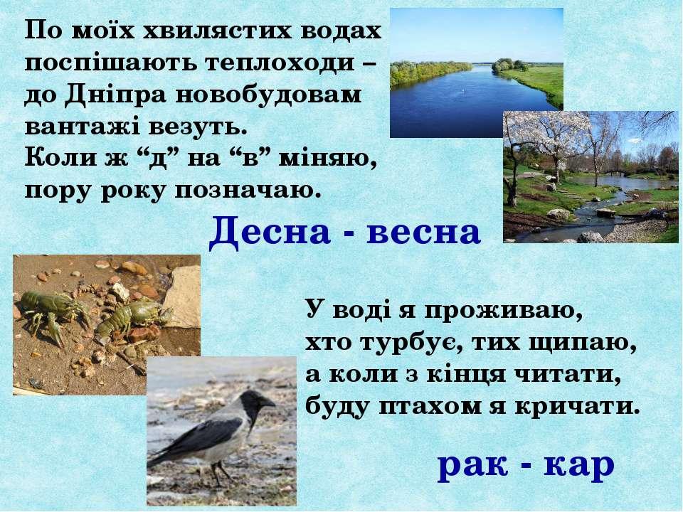 По моїх хвилястих водах поспішають теплоходи – до Дніпра новобудовам вантажі ...