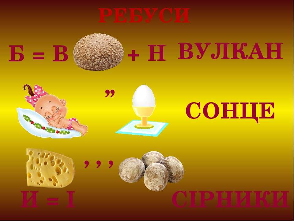 """РЕБУСИ Б = В + Н ВУЛКАН СОНЦЕ """" И = І СІРНИКИ ' ' '"""