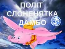 ПОЛІТ СЛОНЕНЯТКА ДАМБО