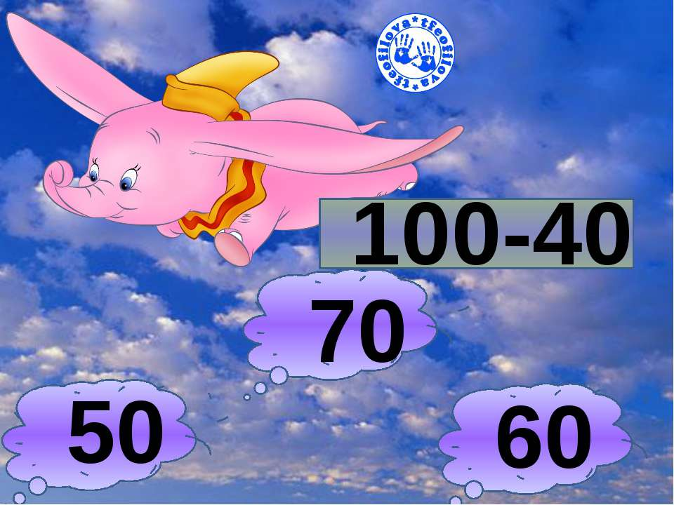 100-40 50 70 60