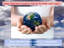 Люди, бережіть планету Земля, бо вона у нас одна! День охорони навколишнього ...