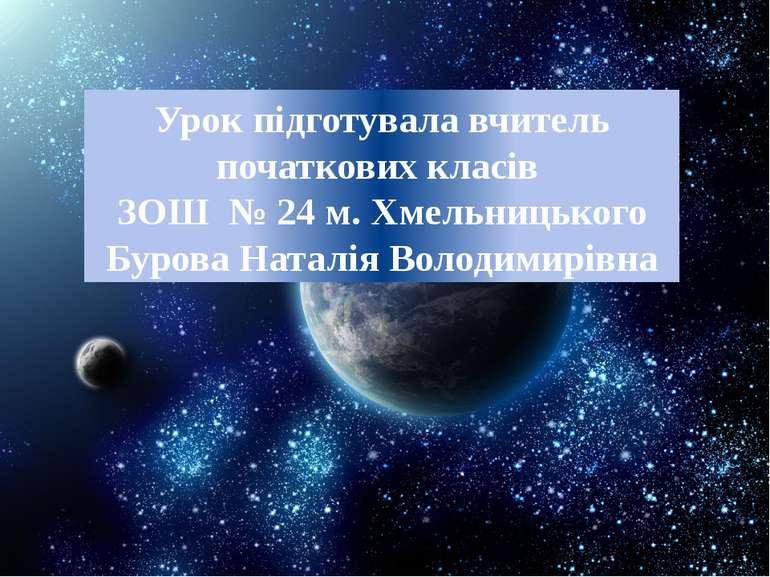 Урок підготувала вчитель початкових класів ЗОШ № 24 м. Хмельницького Бурова Н...