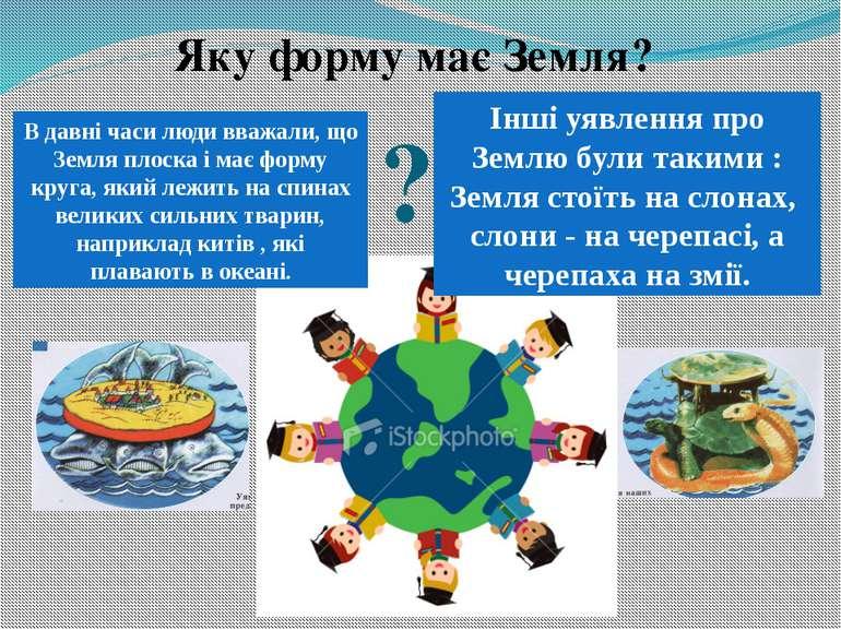 Яку форму має Земля? В давні часи люди вважали, що Земля плоска і має форму к...