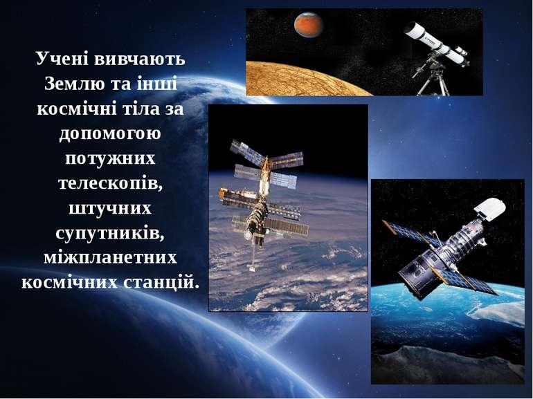 Учені вивчають Землю та інші космічні тіла за допомогою потужних телескопів, ...