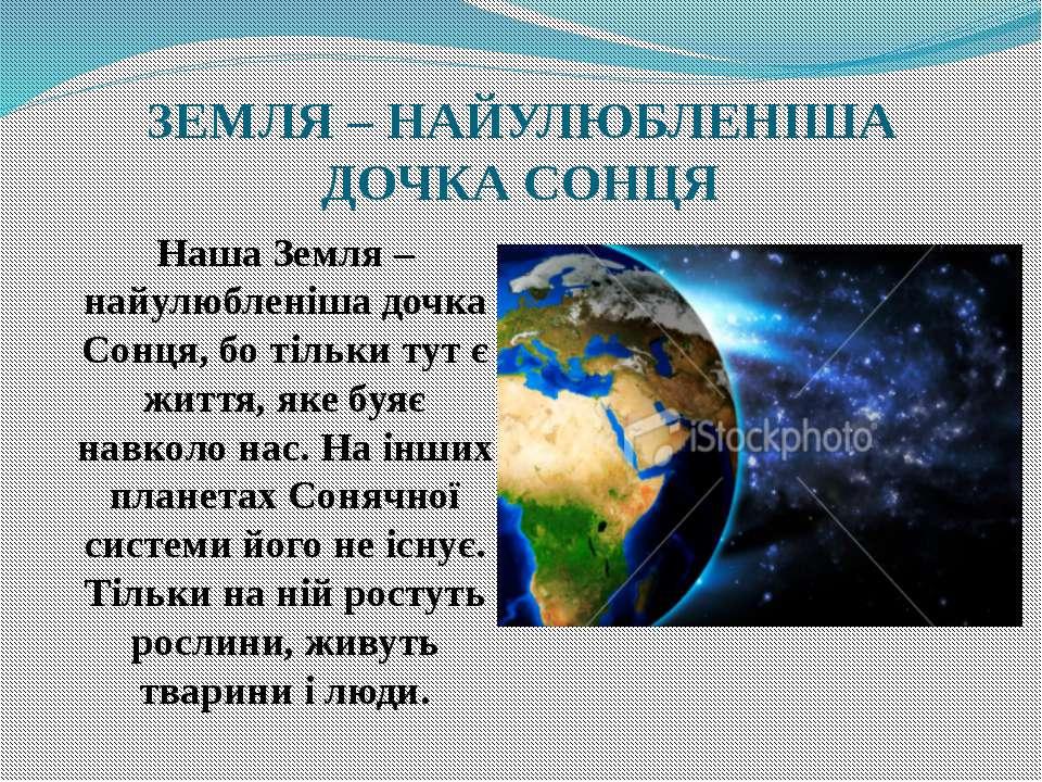 ЗЕМЛЯ – НАЙУЛЮБЛЕНІША ДОЧКА СОНЦЯ Наша Земля – найулюбленіша дочка Сонця, бо ...