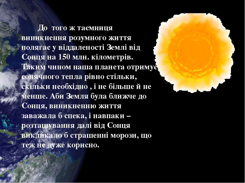 До того ж таємниця виникнення розумного життя полягає у віддаленості Землі ві...