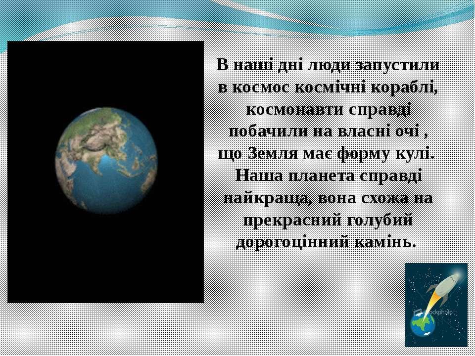 В наші дні люди запустили в космос космічні кораблі, космонавти справді побач...